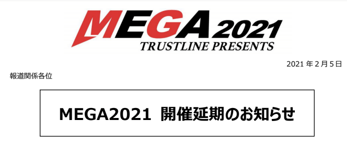 MEGA2021