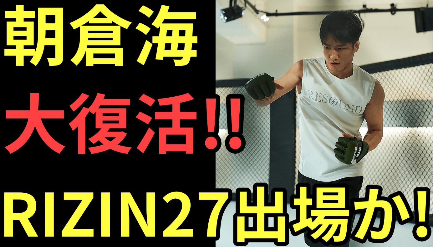 rizin27,asakura-kai-,asakura-mikuru
